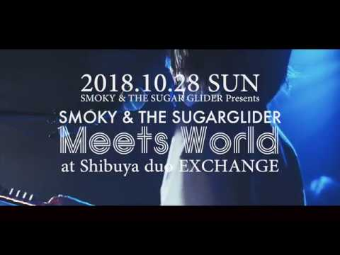 『SMOKY & THE SUGAR GLIDER Meets World』告知