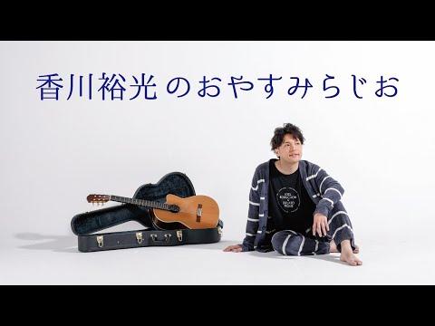 香川裕光のBKSTおやすみらじお202♪2021.5,12