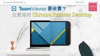 TeamViewer要收費? 即時免費轉用 Chrome Remote Desktop