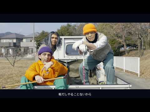 SUSHIBOYS ゲートボーラー 【Official Music Video】