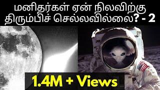 மனிதர்கள் ஏன் நிலவிற்கு திரும்பிச் செல்லவில்லை? Why Haven't humans Gone Back to the Moon? | Part 2