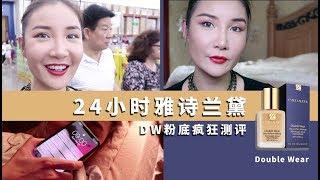 Wearing Estée Lauder Double Wear Foundation for 24 hrs! | 24小时雅诗兰黛DW粉底疯狂测评