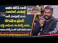 Telangana Folk Singer and Lyricist Mittapalli Surender About Bullet Song | Mangali | Suman TV News
