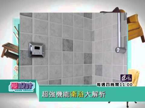 【愛設計】第四集單身 頂客族最愛 超夯微型住宅 劉嘉雯 預告