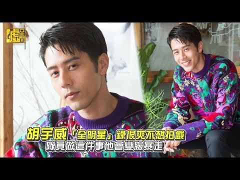胡宇威爽錄「全明星」不想拍戲 隊員做這事他暴走