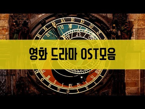 좋은 영화 드라마 OST 모음