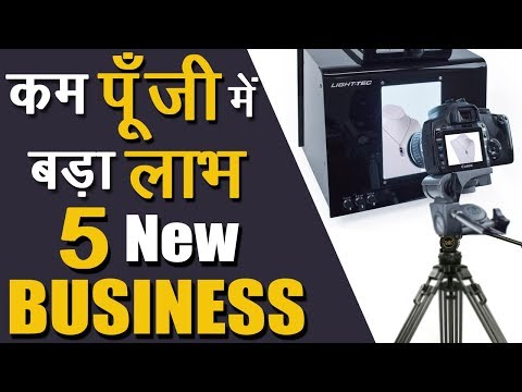 2019 New Business Opportunity | High Profit Business ideas | Dr. Amit Maheshwari