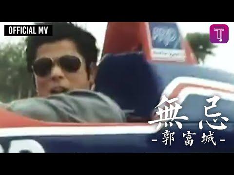 """郭富城 Aaron Kwok -《無忌》Official MV (電影""""雷霆戰警""""主題曲 粵語版)"""