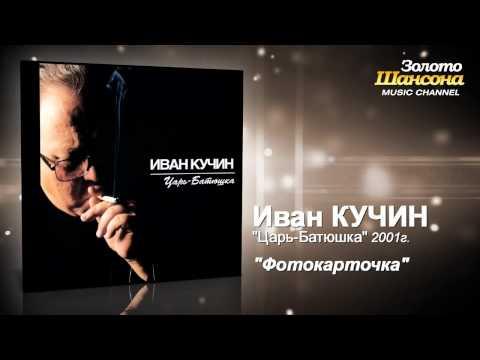 Иван Кучин - Фотокарточка (Audio)