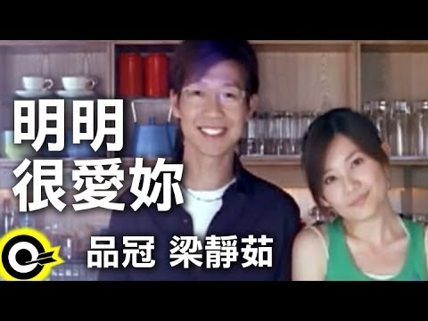 品冠 Victor Wong&梁靜茹 Fish Leong【明明很愛妳】Official Music Video
