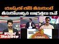 యాప్స్ లో లోన్ తీసుకుంటే తీసుకోవాల్సిన జాగ్రత్తలు ఇవే | Viral Debate | Journalist Rajendra | Prime9