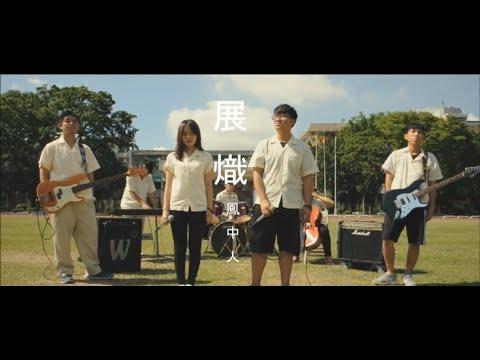 【鳳山高中104級畢業MV】 展熾 -- 鳳中人 (HD畫質)