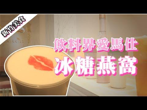 【新竹美食】 飲料界的愛馬仕!!飲料裡面居然有燕窩??? | AirKiss
