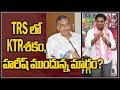 Prof Nageshwar on KTR elevation & options before Harish Rao