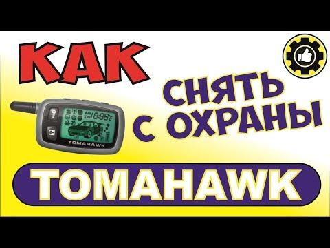 Автоэлектрик по сигнализации Томагавк +7(905)5014091