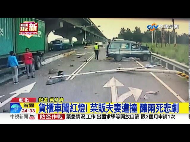 貨櫃車闖紅燈! 菜販夫妻遭撞 釀兩死悲劇