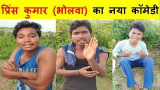 Prince Kumar Comedy   Prince Comedy   Prince Kumar   Vigo Video   PRIKISU Series   Part 197