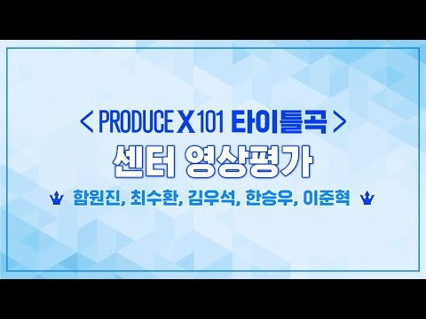PRODUCE X 101 [최초공개]타이틀곡 센터 영상평가ㅣ함원진,최수환,김우석,한승우,이준혁