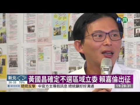 黃國昌確定不選區域立委 賴嘉倫出征   華視新聞 20190820