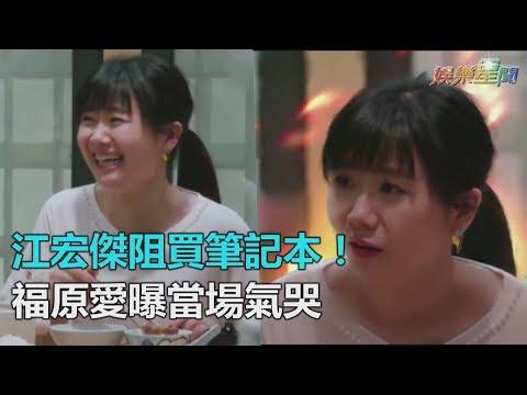 江宏傑阻買筆記本!福原愛曝當場氣哭