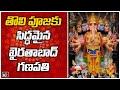 తొలి పూజకు సిద్ధమైన ఖైరతాబాద్ గణపతి | Khairatabad Ganesh Pooja | Ganesh Chaturthi 2021 | 10TV News