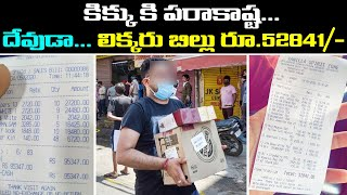 Liquor bill of Rs 52842 goes viral, Karnataka excise dept ..