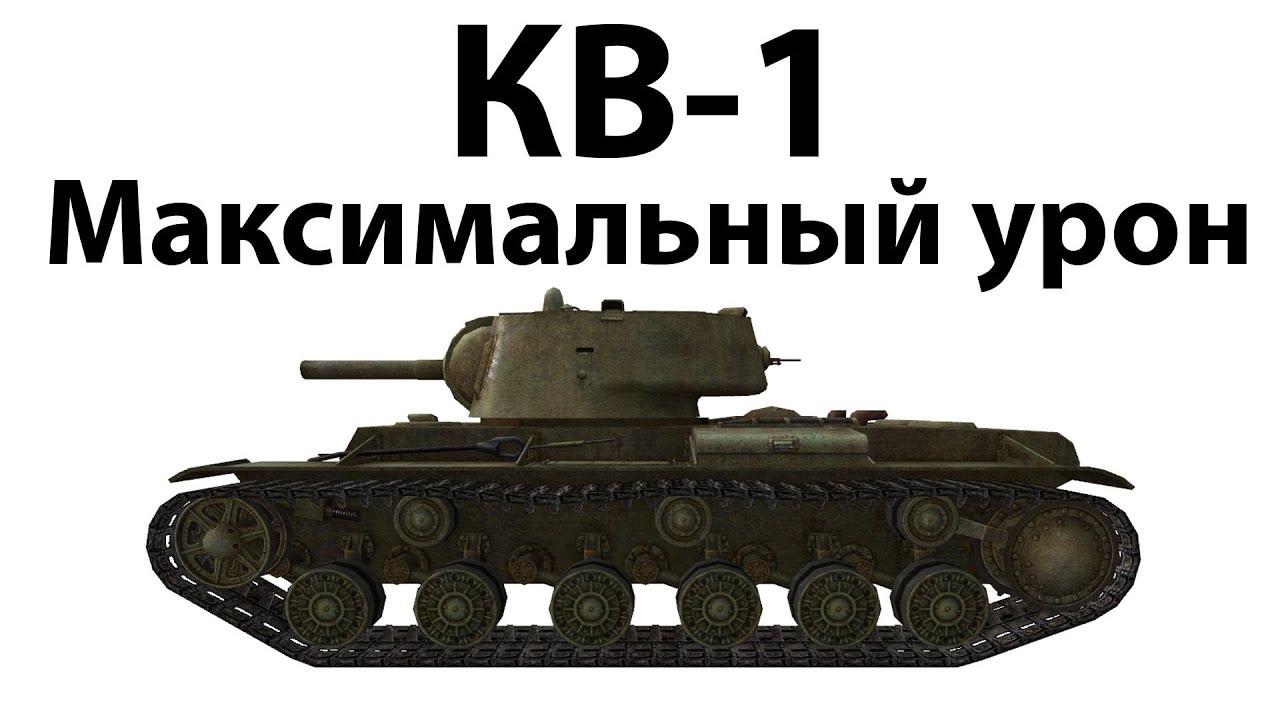 КВ-1 - Максимальный урон