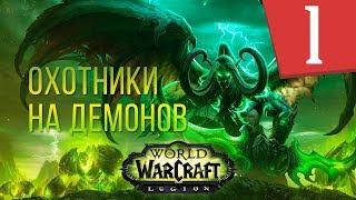 ТЕПЕРЬ МЫ ГОТОВЫ | Прохождение World of Warcraft  на Русском [ #1 ]