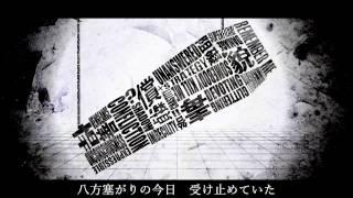 【初音ミク】 ドクハク 【オリジナル】