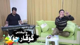 Yakamin Ga3day Aram Shaida w Yubi ~ Danishtny Govar Jola
