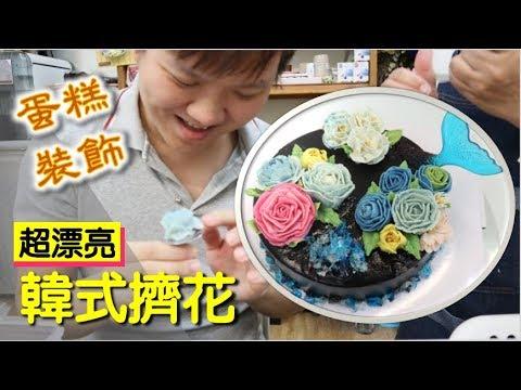 韓式擠花 豆沙擠花 蛋糕裝飾 超美~【明聰Leo】