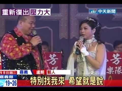 中天新聞》出獄兩年首復出 盧靚高唱「追追追」