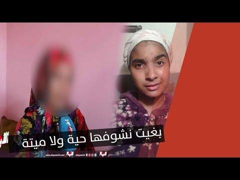 اختطاف أم هروب..والدة المختفية