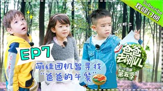 【ENG SUB】Dad Where Are We Going S05 EP.7 Jasper Consoles His Crying Dad【 Hunan TV official channel】