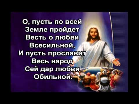 """""""Как дивно имя Иисус"""""""