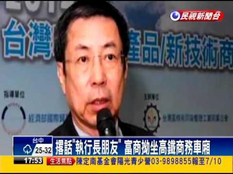 嗆高鐵CEO友 富商翁茂鍾拗坐商務車廂-民視新聞