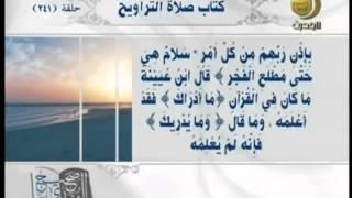 صحيح البخاري - باب فضل من قام رمضان