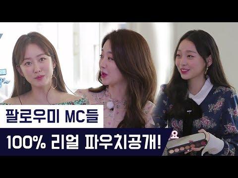 [미방영분] 팔로우미 MC들의 파우치 속 리얼 애정템 공개!