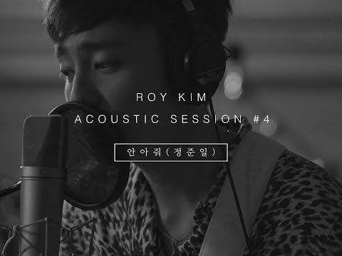 로이킴 Roy Kim - 안아줘 (정준일 Cover) ACOUSTIC SESSION #4