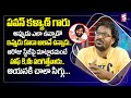 Choreographer Kapil Mater Superb Words on Pawan Kalyan || Pawan Kalyan Greatness || SumanTv Gold