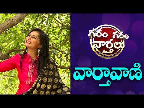 Garam Garam Varthalu: Anchor Vartha Vani Intro- Garam Sathi, Tanikella Bharani