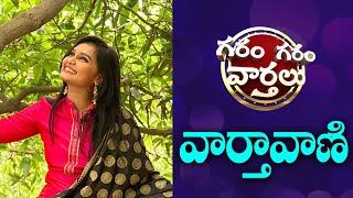 Garam Garam Varthalu: Anchor Vartha Vani Intro- Garam Sath..