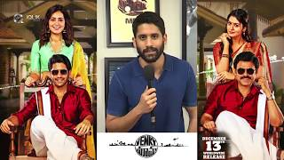Naga Chaitanya Emotional Byte About Venky Mama Movie
