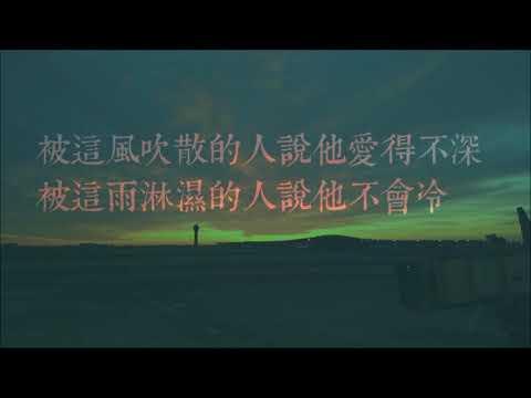 【借】 -毛不易 (无杂音版)敲进灵魂的歌詞