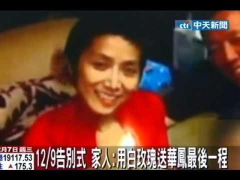 徐華鳳胃癌病逝 好友:她很想活下去