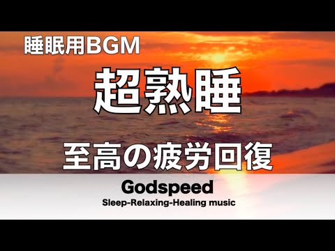 『5分で寝落ち 睡眠用BGM』本当に疲れが取れる 短時間睡眠でも朝スッキリと目覚める睡眠音楽 至高の疲労回復 睡眠用超熟睡音楽最高の睡眠と極上の癒し 睡眠導入 リラックス音楽 癒し 音楽 ✬351