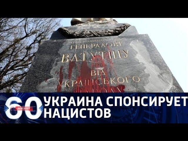60 минут. Украина спонсирует радикалов: на что идут казенные деньги? 14.06.2018