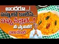 అందరూ పప్పులో కాలేసే పప్పు సీక్రెట్...! | Manthena Satyanarayana Raju | Health Mantra |