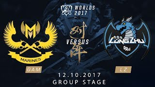 [12.10.2017] GAM vs LZ [Group Stage][CKTG2017][Bảng B]