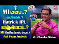 Mumbai Indians Hatrick కొడుతుందా | Rohit Sharma Importance | #IPL 2021 Mumbai Indians Team Analysis